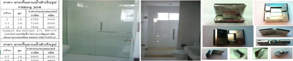 CSP Aluminum กั้นห้องกระจก อลูมิเนียม ฉากกั้นรับออกแบบและติดตั้ง กั้นห้องกระจก อลูมิเนียม ฝ้าเพดาน มุ้งลวด กระจกหน้าร้าน ฉากกั้นห้องน้ำ